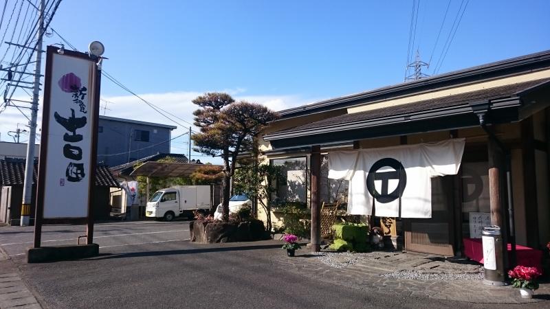 新和食 吉田 外観写真です