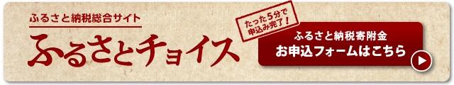 ふるさと納税サイト[ふるさとチョイス]バナーリンク画像