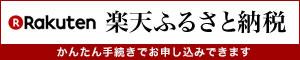 【楽天市場】ふるさと納税 宇城市 バナーリンク画像