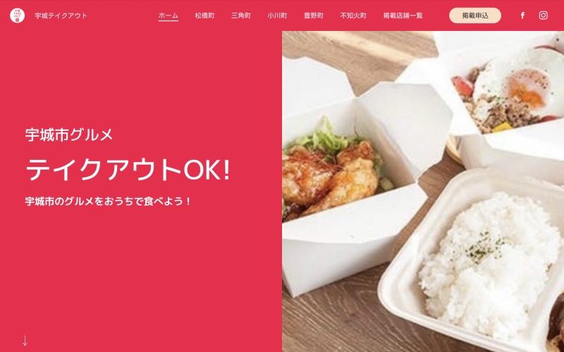 宇城テイクアウトwebサイトイメージの画像