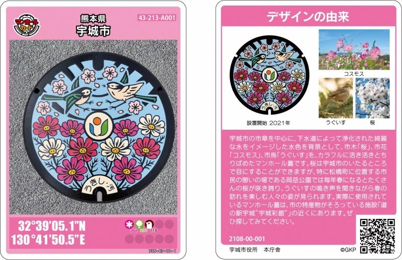 宇城市マンホールカードイメージ画像、詳細は本文に記述されています